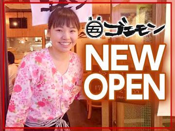 酒蔵ゴエモン 江戸川橋店のアルバイト情報