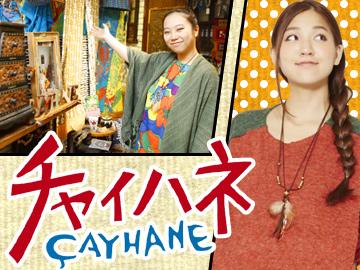 チャイハネ 浜松店(株式会社アミナコレクション)のアルバイト情報
