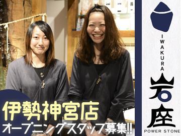 岩座 伊勢神宮店(株式会社アミナコレクション)のアルバイト情報