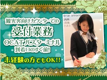 ヤマト運輸(株) OCATセンター [060003]のアルバイト情報