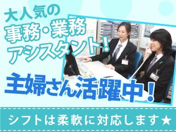 福山典礼会館・尾道典礼会館・三原典礼会館のアルバイト情報