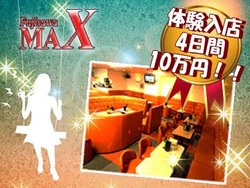☆Fujisawa  MAX☆のアルバイト情報
