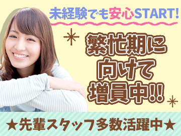 (株)ジェイエスキューブ パートナーセンター神田のアルバイト情報