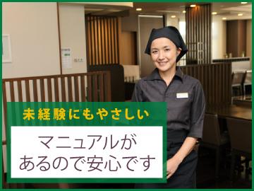 ホテルルートイン薩摩川内のアルバイト情報