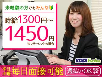 株式会社KDDIエボルバ/AA018009のアルバイト情報