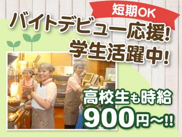 モスバーガー (1)金沢中央バイパス店 (2)金沢諸江店のアルバイト情報