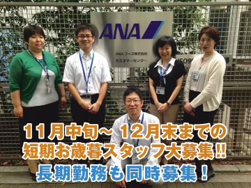ANAフーズ株式会社ギフト事業部 カスタマーセンターのアルバイト情報