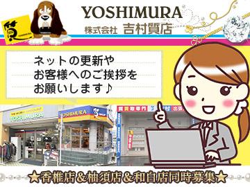 株式会社ヨシムラ (A)香椎店 (B)和白店 (C)柚須店のアルバイト情報
