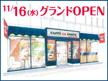 カフェ・ラ・コルテ 神保町店のアルバイト情報