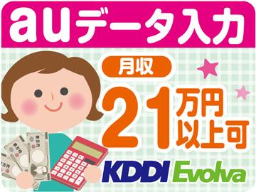 株式会社KDDIエボルバ関西採用センター/FA024082のアルバイト情報
