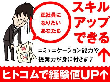 株式会社ヒト・コミュニケーションズ /01o0201091202のアルバイト情報