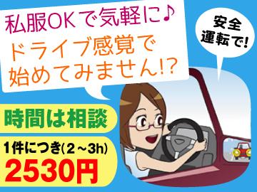 ENEOS Dr.Drive セルフ尼崎北SS 〔浪田石油株式会社〕のアルバイト情報