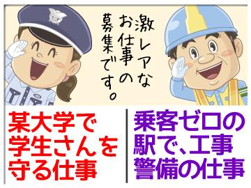 日制警備保障株式会社 横浜支社のアルバイト情報
