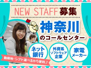 三井物産G りらいあコミュニケーションズ(株)/1610000014のアルバイト情報