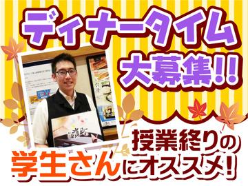 濱町 上大岡店のアルバイト情報