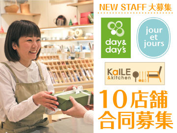day&day's/jour et jours/KaILE&kitchen (株)ウィークスのアルバイト情報