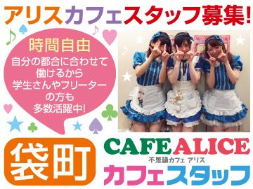 不思議カフェ ALICEのアルバイト情報