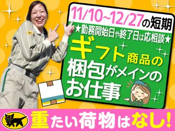 ヤマト運輸株式会社 神戸物流システム支店のアルバイト情報