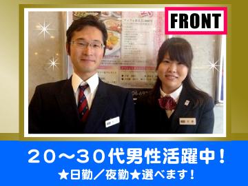 大阪リバーサイドホテルのアルバイト情報