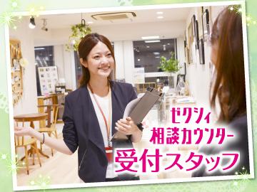 ゼクシィ相談カウンター 新宿/銀座/横浜/川崎/宇都宮のアルバイト情報