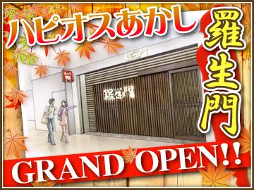 羅生門 明石店のアルバイト情報