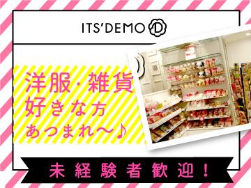 株式会社ITS'DEMO(イッツデモ)   〜 ワールドグループ 〜のアルバイト情報