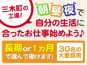 株式会社フジデリカ 東四国工場のアルバイト情報