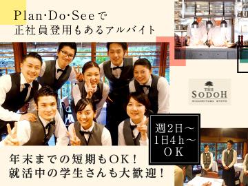 THE SODOH HIGASHIYAMA KYOTO((株)Plan・Do・See)のアルバイト情報