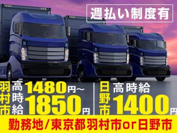 株式会社テクノスマイル 東京支店のアルバイト情報