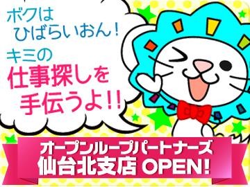株式会社オープンループパートナーズ仙台北支店/pskcp00のアルバイト情報
