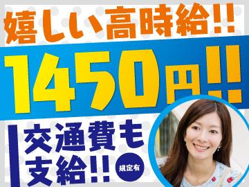 株式会社ネオキャリア OS事業部(1)天神支店(2)博多支店のアルバイト情報