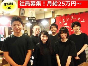 希望軒 茨木店のアルバイト情報