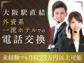 株式会社KDDIエボルバ関西支社/FA024081のアルバイト情報