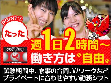 PACHINKO&SLOT トワーズ2店舗同時募集 (株)オザムのアルバイト情報
