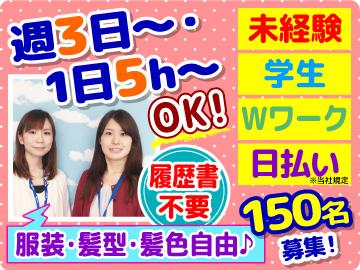 キャリアリンク株式会社【東証一部上場】/PI02481のアルバイト情報