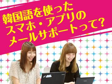 アディッシュ福岡株式会社(adsf_kor)のアルバイト情報