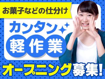 アールシースタッフ株式会社 大阪支店のアルバイト情報