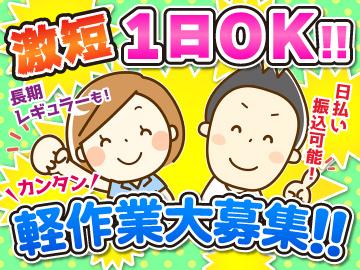 株式会社ジャパン・リリーフ岐阜支店/gflwfa-1017のアルバイト情報