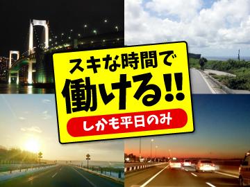 株式会社プラスワンドライブ 名古屋支店のアルバイト情報