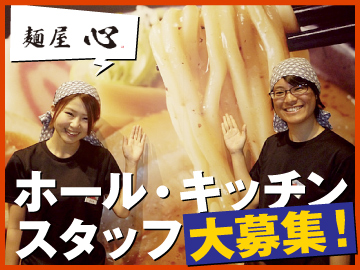 麺屋 心 池袋店のアルバイト情報