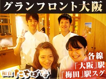 和食 たちばな グランフロント大阪店のアルバイト情報