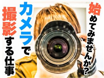 株式会社東京設計事務所のアルバイト情報