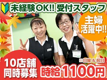 有限会社ドライ・クリーニング ほんま  ◆10店舗のアルバイト情報