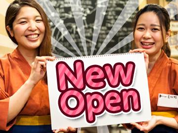 花の響 Hibiki 銀座インズ店のアルバイト情報