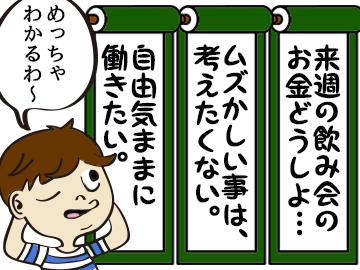 株式会社チャージプロ名古屋支店のアルバイト情報