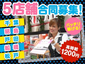 キクヤグループ 【5店舗合同募集】のアルバイト情報