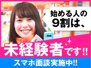 株式会社バックスグループ 福岡支店/13421のアルバイト情報