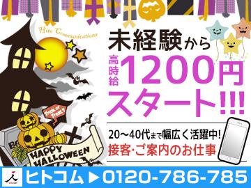 株式会社ヒト・コミュニケーションズ京都支店のアルバイト情報