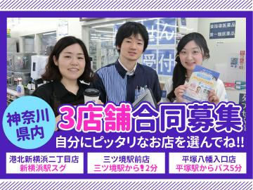 ローソン3店舗合同募集【クオール株式会社】のアルバイト情報