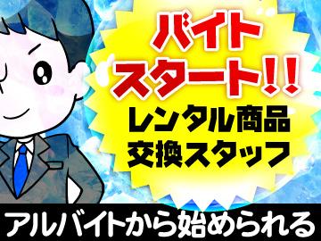 株式会社サニクリーン近畿 【UF・DC9店舗合同募集】のアルバイト情報